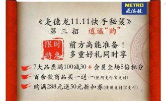 昆山麦德龙超市11.11优惠大促