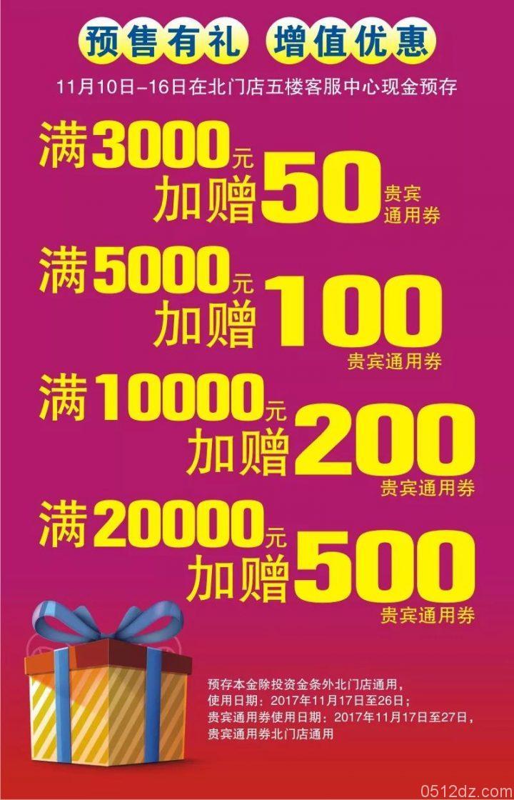 昆山商厦北门店9周年庆预售有礼
