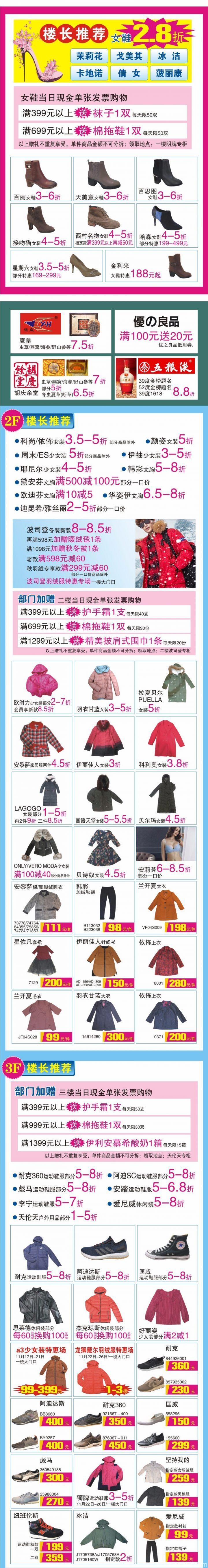 昆山商厦北门店9周年庆嗨购攻略