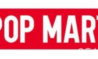 POP MART七周年优惠活动