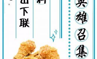 来昆山金鹰1元吃麦当劳鸡腿