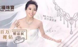 六福珠宝百万裸钻精品展裸石8.5折送戒托