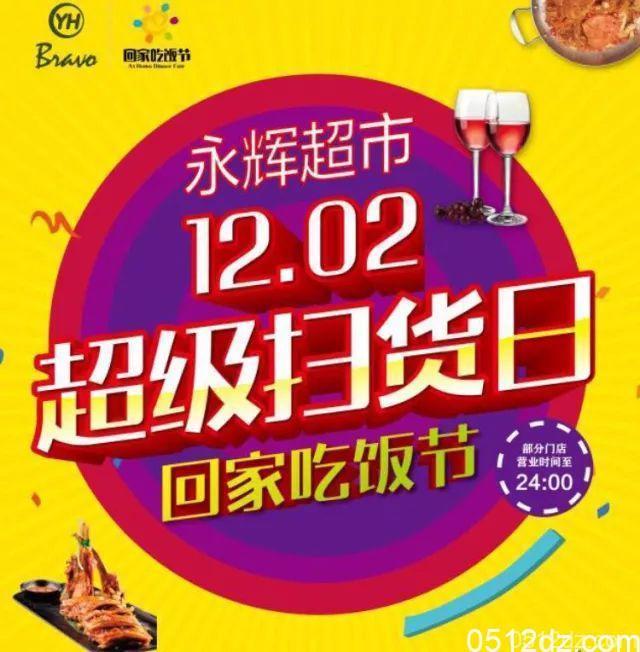 永辉超市12.2超级扫货日,全场低至4.9折起