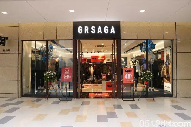 潮流男装品牌GRSAGA全场5-6折