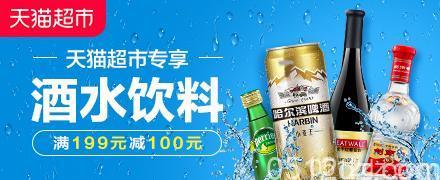 天猫超市 [199-100] [99-50] 优惠券