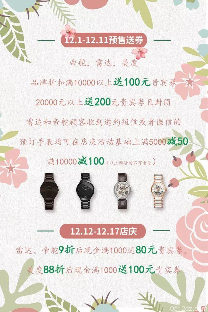 昆山商厦12月店庆日,帝舵、雷达、美度手表打折活动