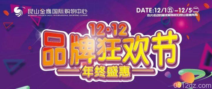 昆山金鹰12月1日-5日双12品牌狂欢节