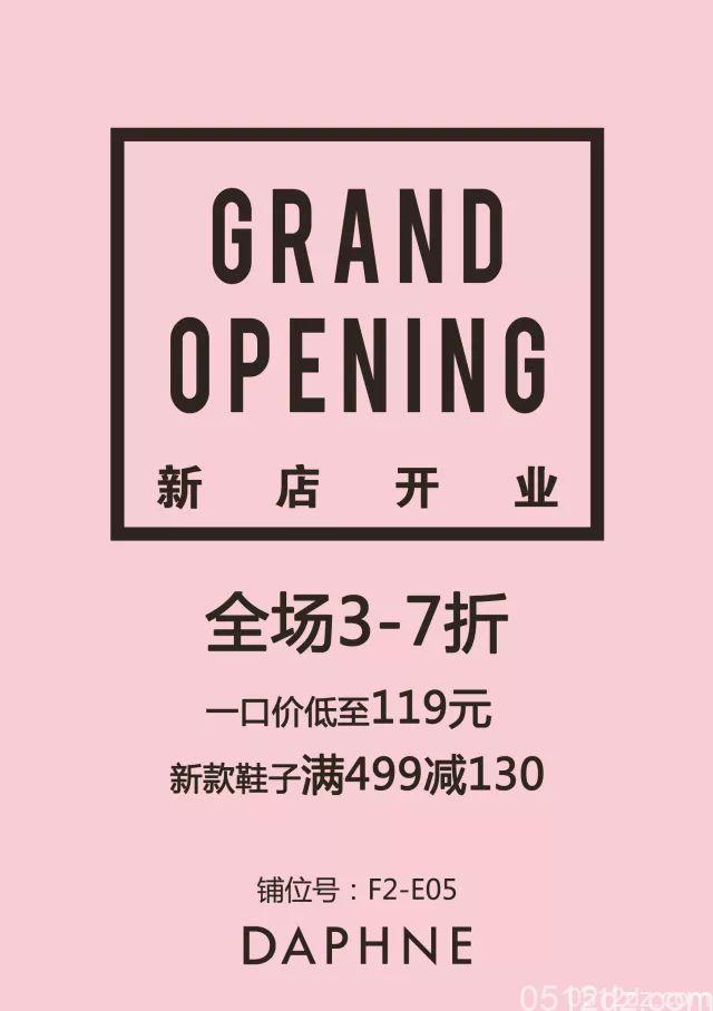 达芙妮新店开业全场3-7折