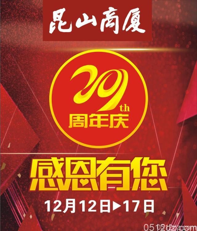 昆山商厦29周年庆VIP预售震撼开启