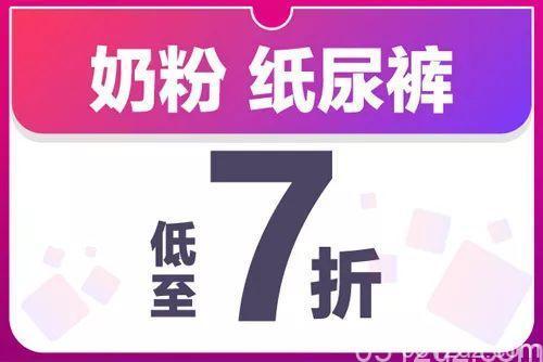 孩子王1218童粉狂欢节,4567折!