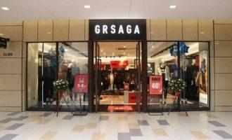 丹麦潮流男装品牌GRSAGA全场5-6折