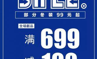 zuô风尚男装昆山商厦专柜周年庆