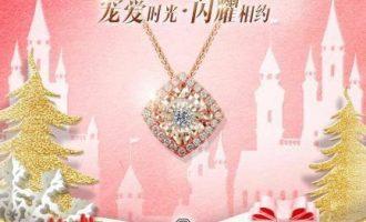 钻石世家12月圣诞季惊喜