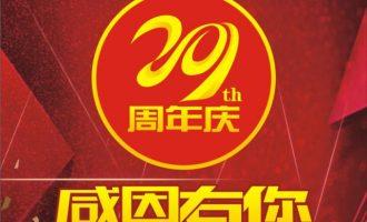 昆山商厦29周年庆年度压轴狂欢大揭秘