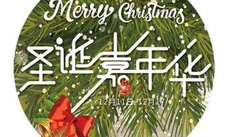 昆山百盛12月11日-17日圣诞嘉年华