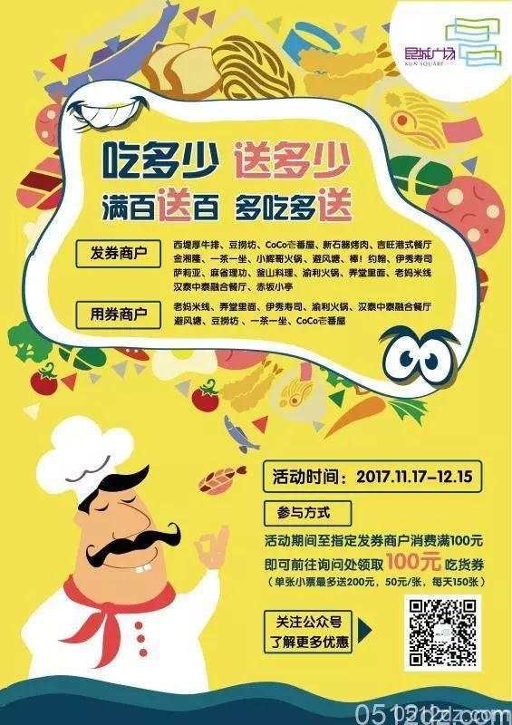 昆城广场吃货节天天半价满百送百