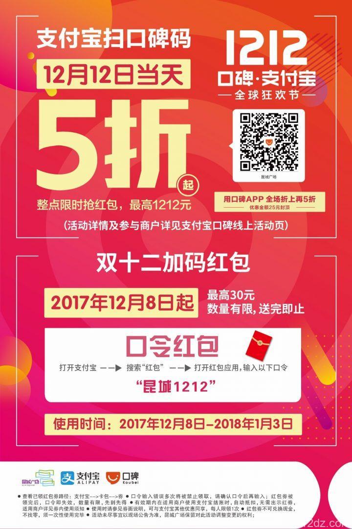 昆山昆城广场12月促销活动合辑