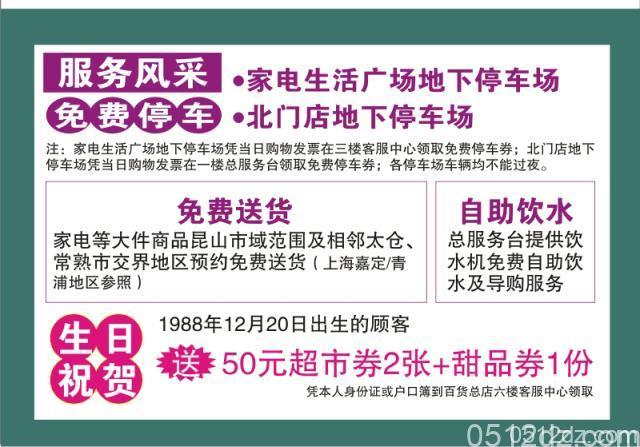 昆山商厦29周年五店同庆详细活动内容