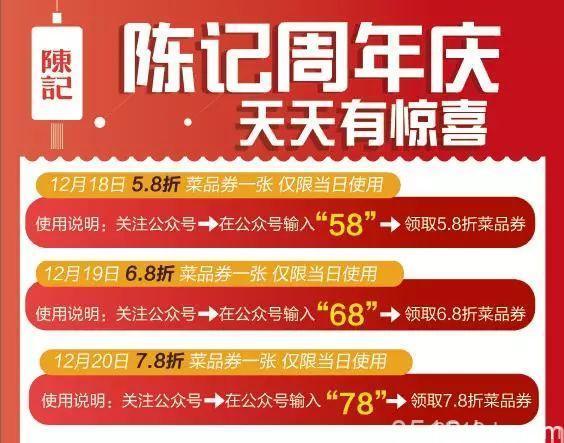 陈记顺和潮汕牛肉火锅全部菜品58折