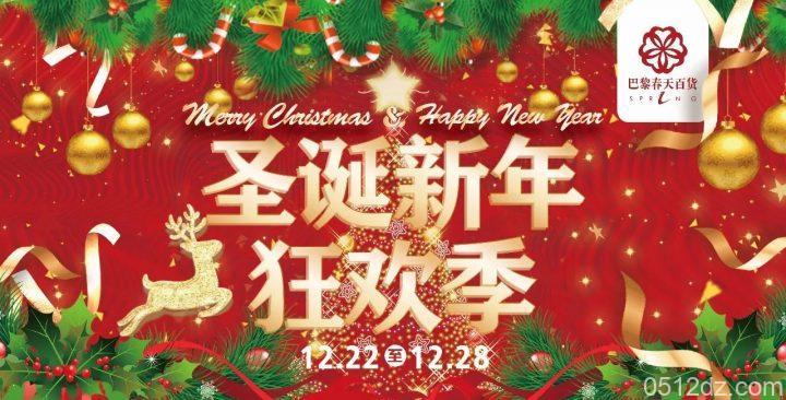 昆山巴黎春天百货2017圣诞节活动