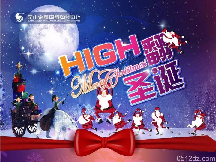 昆山金鹰2017圣诞惊喜大福利