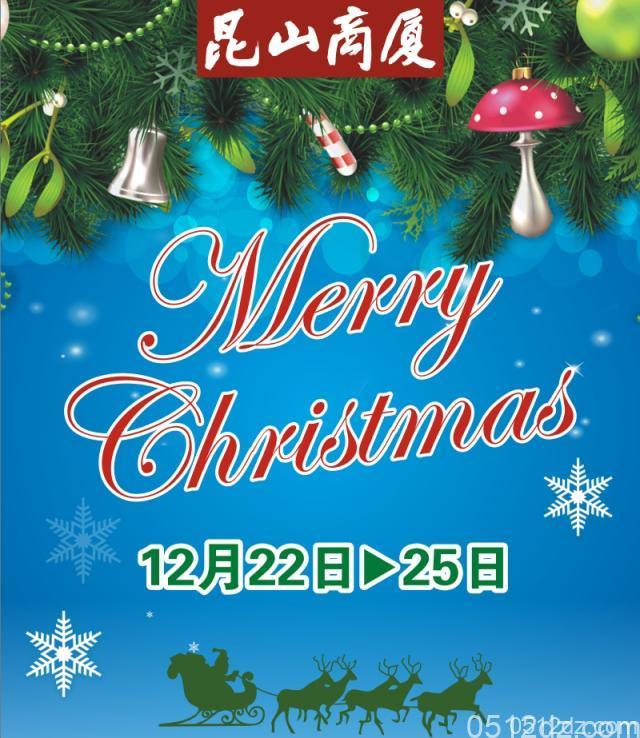 昆山商厦2017圣诞嘉年华