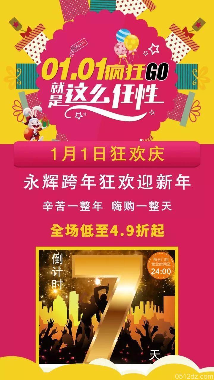 永辉超市1月1日跨年狂欢