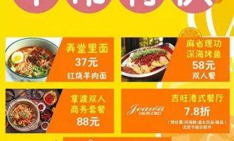昆城广场1月午市特供及半价美食