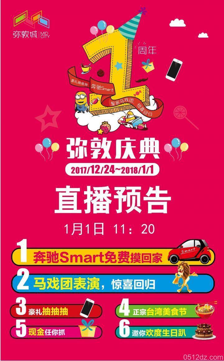 昆山弥敦城1周年店庆活动