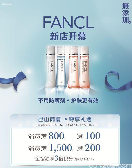FANCL無添加1月11日新店开幕