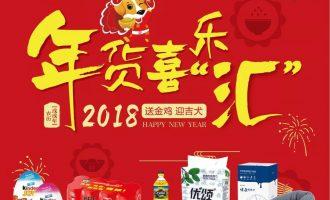昆山万达广场永辉超市年货超值购