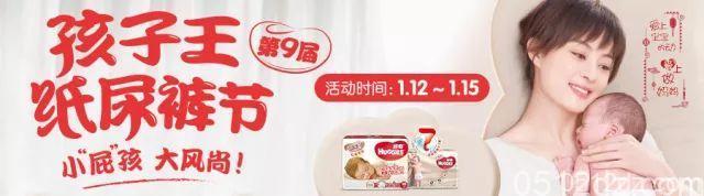 第9届孩子王纸尿裤节,全场优惠