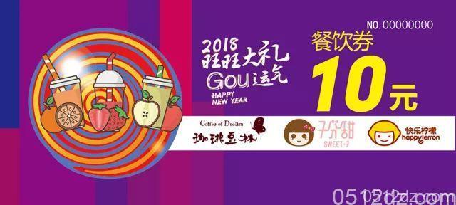 """昆山首创奥莱2018年狗年""""旺旺大礼"""""""