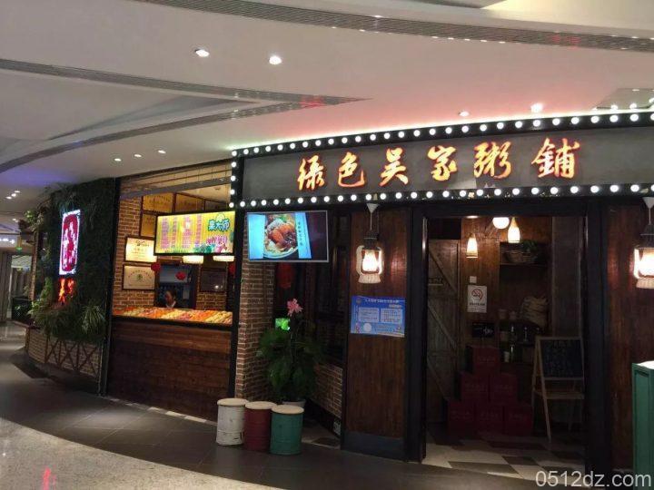 金鹰吴家粥铺1月24日免费品尝腊八粥