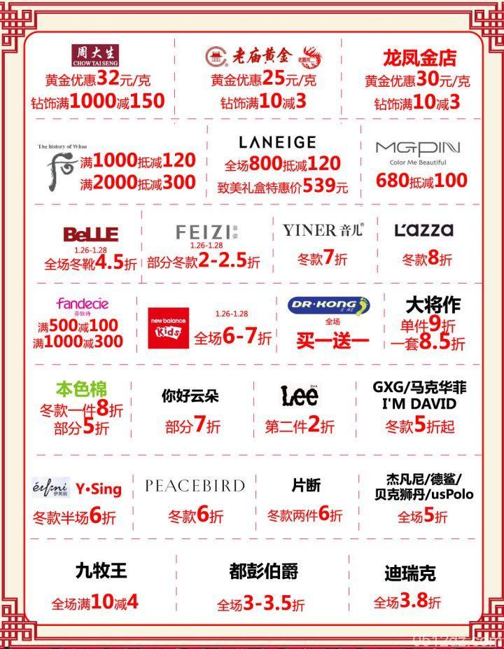 昆山金鹰年货大集火热开启1.18-1.31