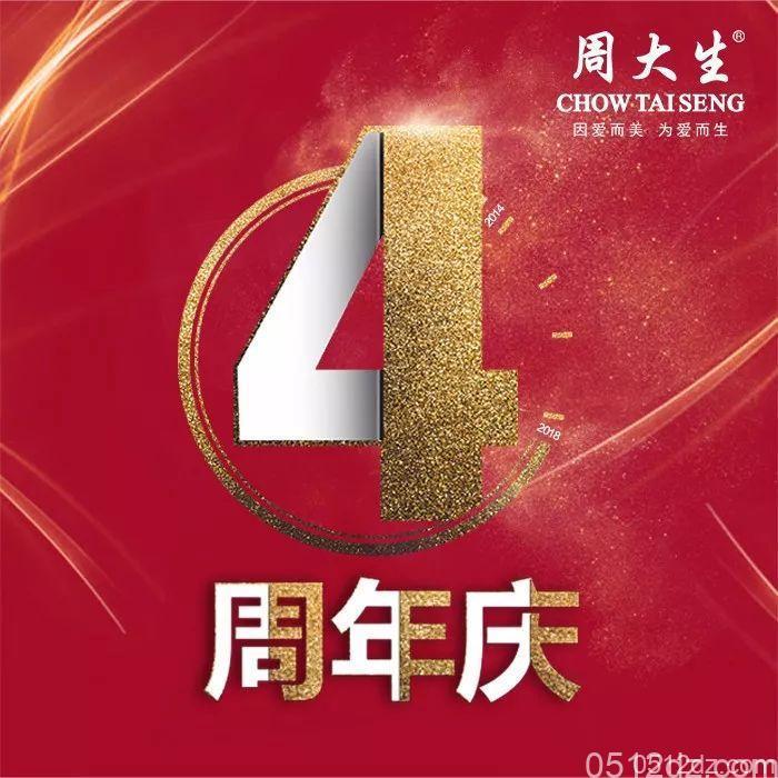 昆山周大生珠宝4周年庆活动