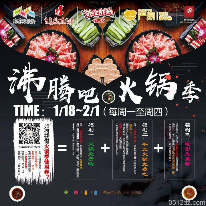 昆山弥敦城火锅季福利三连发