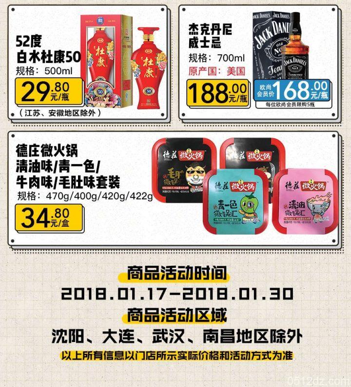 欧尚超市第11期大海周曝