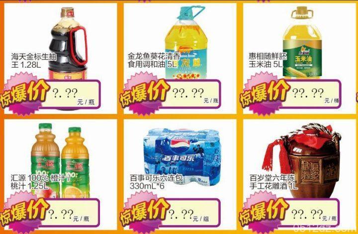 永辉超市1.27-28扫货日全场低至4.9折起