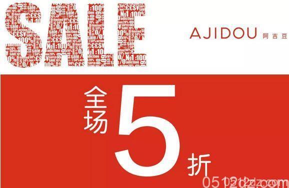 九方城阿吉豆AJIDOU全场5折优惠活动