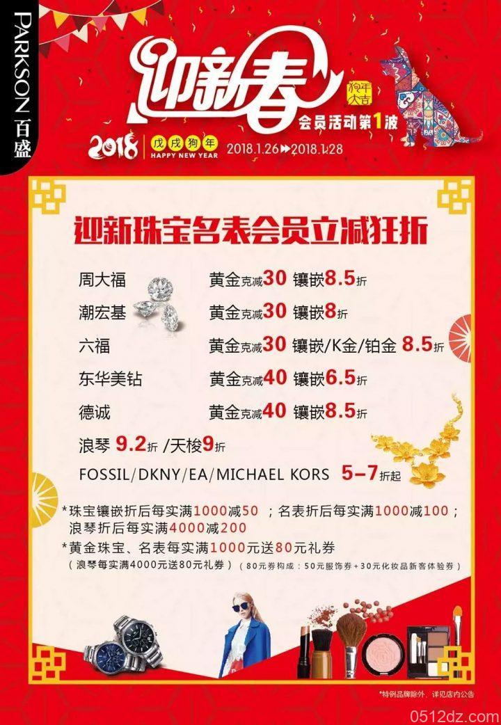 昆山百盛1.26-1.28迎新春·会员第一波