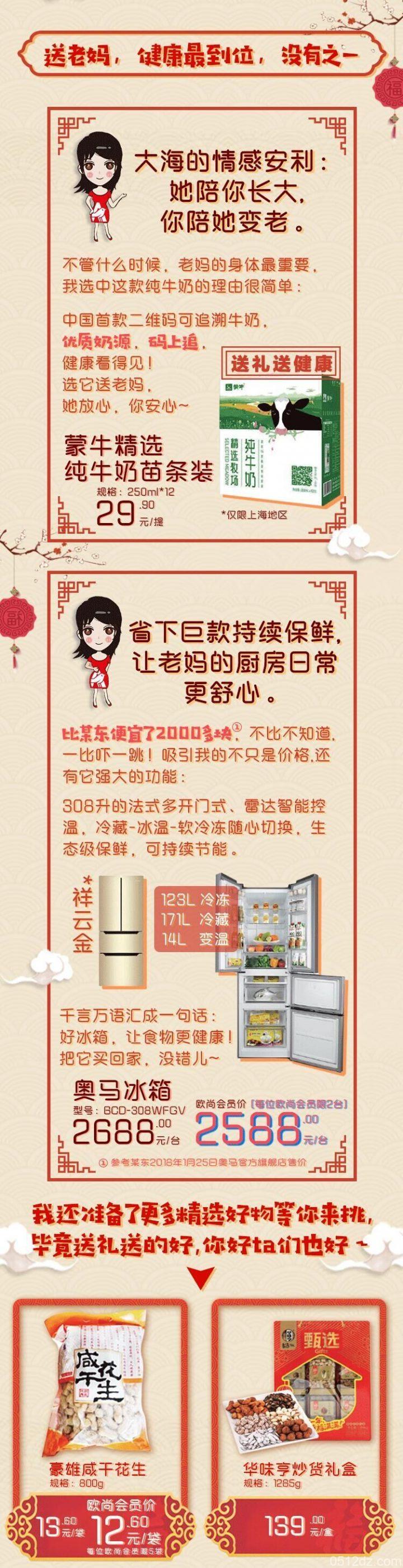 欧尚超市大海周曝1月31日-2月15日