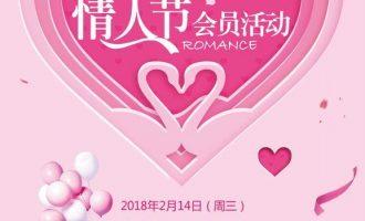 昆山九方城2018情人节活动