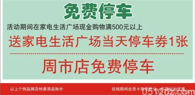 昆山商厦2月9日-15日金犬纳福送好礼