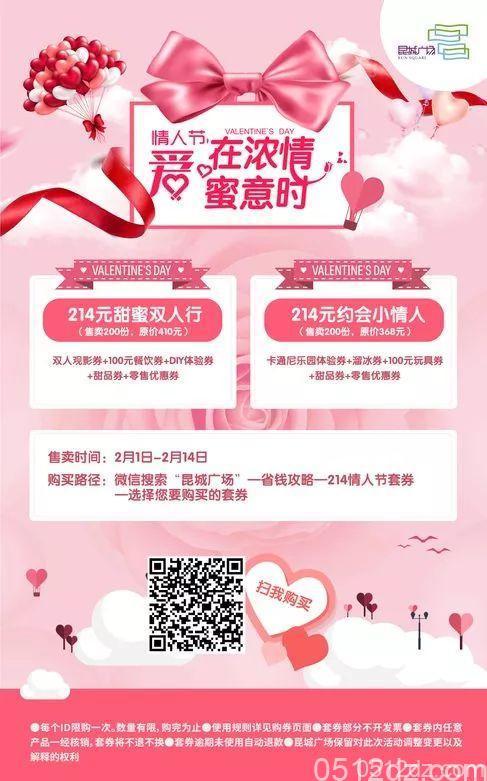 昆城广场为爱加码2018情人节活动