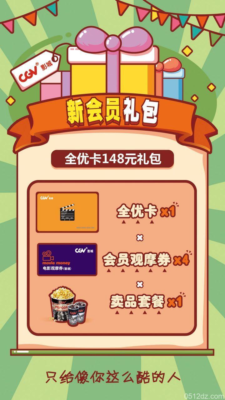 CGV影城新春大礼包,一起来嗨