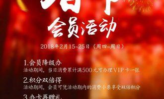 昆山九方城春节会员卡及积分活动