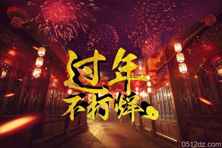 昆山弥敦城2018春节营业时间
