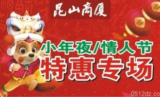 昆山商厦百货&家电情人节小年夜特惠专场