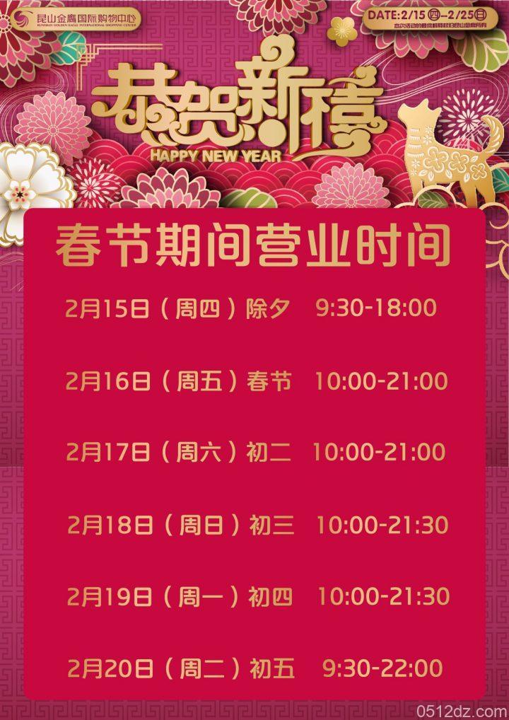 昆山金鹰购物中心2018春节营业时间